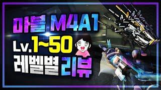 마블 엠포 소음기(M4A1(IS) Marble) 1~50렙까지 리뷰에 노블 엠포와 다른점까지 리뷰! 짜라잔!