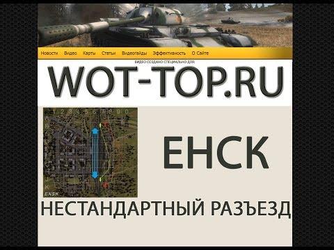 Нестандартный разъезд на карте Енск - Танк FV 215b