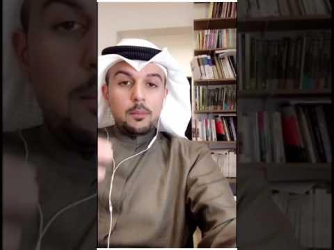 تعليق حول موضوع التعايش..كما طُرح في برنامج #سوار_شعيب د.علي السند