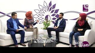 برنامج صباح الخير لقاء أحمد الدرك و رزان عبد الله