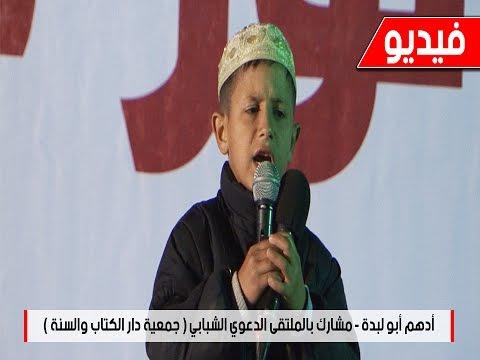 الطفل المبدع/ أدهم أبو لبدة - مشارك بالملتقى الدعوي الشبابي - جمعية دار الكتاب والسنة