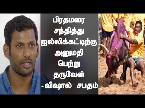 Actor Vishal On Jallikattu 18-01-2017