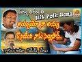 Ayyayyo Na Ayya Koniye CellPhone | Matla Tirupathi Songs | Jadala Ramesh Folk Song | Folk Songs