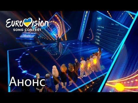 Второй полуфинал – Национальный отбор на Евровидение-2018. Смотрите на СТБ 17 февраля (видео)