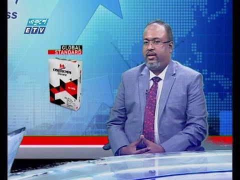 Ekushey business || মোহাম্মদ মনিরুল ইসলাম || 22 January 2020 || ETV Business