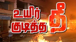 Death toll of Kodungaiyur fire accident increased to 12Connect with Puthiya Thalaimurai TV Online:SUBSCRIBE to get the latest Tamil news updates: http://bit.ly/1O4soYPVisit Puthiya Thalaimurai TV WEBSITE: http://puthiyathalaimurai.tv/Nerpada Pesu: https://www.youtube.com/playlist?list=PL-RDFpvLYFEWCShKiMrhdEw7wL434UOjlAgni Parichai: https://www.youtube.com/playlist?list=PL-RDFpvLYFEWvJvAnpDCIqQSCVxkxTq9HPuthu Puthu Arthangal: https://www.youtube.com/playlist?list=PL-RDFpvLYFEVx-vz-ZX-TM4tukMkGK95_Like Puthiya Thalaimurai TV on FACEBOOK: https://www.facebook.com/PutiyaTalaimuraimagazineFollow Puthiya Thalaimurai TV TWITTER: https://twitter.com/PTTVOnlineNewsWATCH Puthiya Thalaimurai Live TV in ANDROID /IPHONE/ROKU/AMAZON FIRE TVPuthiyathalaimurai Itunes: http://apple.co/1DzjItCPuthiyathalaimurai Android: http://bit.ly/1IlORPCRoku Device app for Smart tv: http://tinyurl.com/j2oz242Amazon Fire Tv:     http://tinyurl.com/jq5txpvAbout Puthiya Thalaimurai TV Puthiya Thalaimurai TV (Tamil: புதிய தலைமுறை டிவி) is a 24x7 live news channel in Tamil launched on August 24, 2011.Due to its independent editorial stance it became extremely popular in India and abroad within days of its launch and continues to remain so till date.The channel looks at issues through the eyes of the common man and serves as a platform that airs people's views.The editorial policy is built on strong ethics and fair reporting methods that does not favour or oppose any individual, ideology, group, government, organisation or sponsor.The channel's primary aim is taking unbiased and accurate information to the socially conscious common man. Besides giving live and current information the channel broadcasts news on sports,  business and international affairs. It also offers a wide array of week end programmes. The channel is promoted by Chennai based New Gen Media Corporation. The company also publishes popular Tamil magazines- Puthiya Thalaimurai and Kalvi. The news center is based in Chennai city, supported by a sprawling network of bureaus all over Tamil Nadu. It has a northern hub in the capital Delhi.The channel is proud of its well trained journalists and employs cutting edge technology for news gathering and processing.