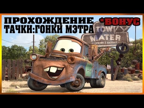 Прохождение Тачки ( Cars: The Videogame) - Бонус: Гонки Мэтра