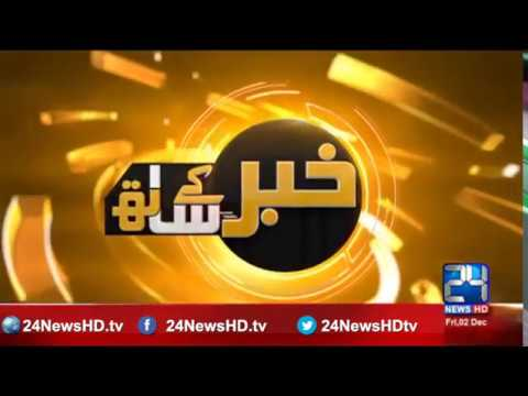 Khabar Kay Sath | 2 Dec 2016 | 24 News HD