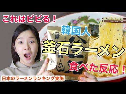 釜石ラーメンを韓国人が初めて食べた反応!Suの日本のインスタントラーメンランキング!