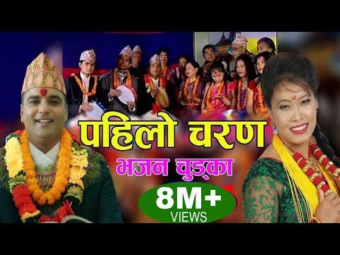 (पहिलाे चरण || New Popular Bhajan Chudka 2075, 2018 || Resham Sapkota & Devi Gharti - Duration: 22 minutes.)