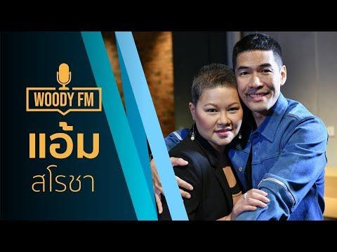 """WOODY FM"" Podcast [Full] #5 แอ้ม สโรชา"