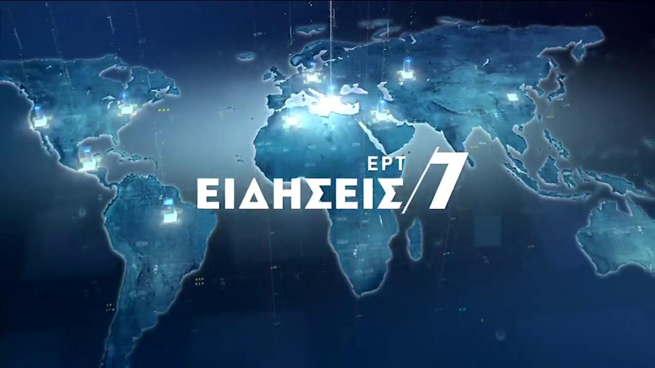 Κεντρικό Δελτίο Ειδήσεων Απόψε στις 19:00 στην ΕΡΤ1 (Trailer) | 06/04/2020 | ΕΡΤ