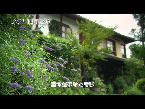 【四季之庭】中文預告