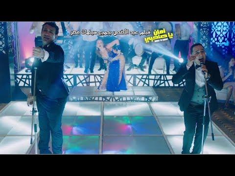"""الليثي والبحراوي ثنائي أنيق في أغنية """"أمان يا صاحبي"""""""