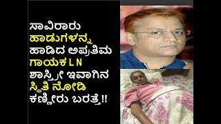 LN Shastry Shocking Story  Sandalwood Singer  Music Director