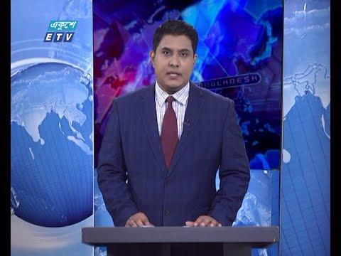 11 Pm News || রাত ১১টার সংবাদ || 24 September 2020 || ETV News