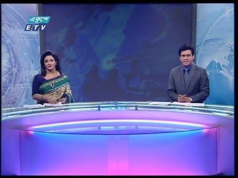 2 Pm News দুপুর ০২ টার সংবাদ, 11 January 2020 | ETV News