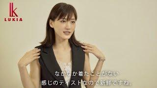 綾瀬はるかにとって最高のご褒美は?/セイコー ルキア「レディダイヤ」シリーズ新CMインタビュー映像