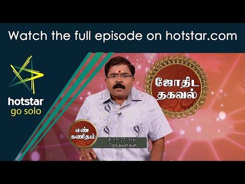 Jothida-Thagaval-Episode-89