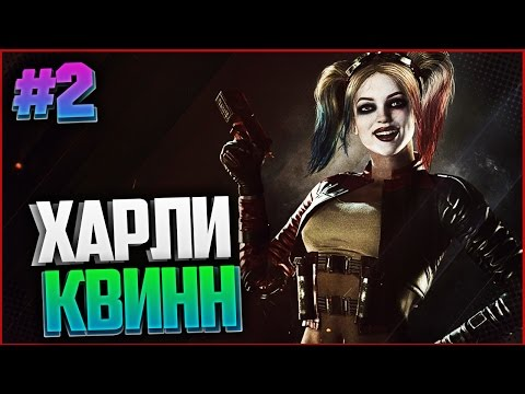 INJUSTICE 2 Прохождение на русском #2 - ЗА ХАРЛИ КВИНН