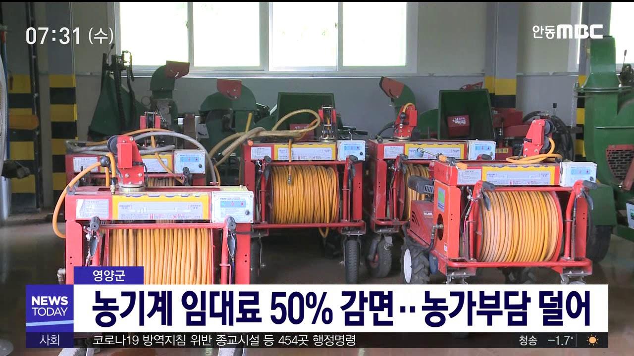 영양군, 농기계 임대료 150% 감면.. 농가부담 덜어