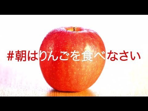 夏木マリ「朝はりんごを食べなさい」