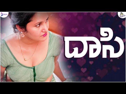 Dasi Short Film || Ketugadu || RMedia || Telugu Short films 2021 || Telugu Web Series 2021