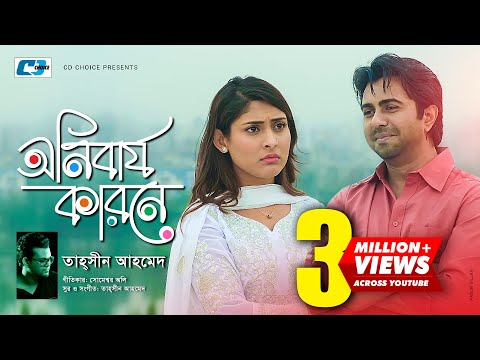 Download Onibarjo Karone | Tahsin Ahmed | Apurba | Mehazabien | Shukhe Dukhe | Bangla New Drama Song 2018 HD Mp4 3GP Video and MP3