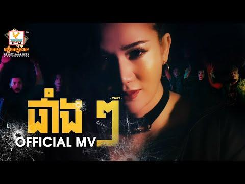 ផាំងៗ - (YURI) - [OFFICIAL MV] [4K] #RHM
