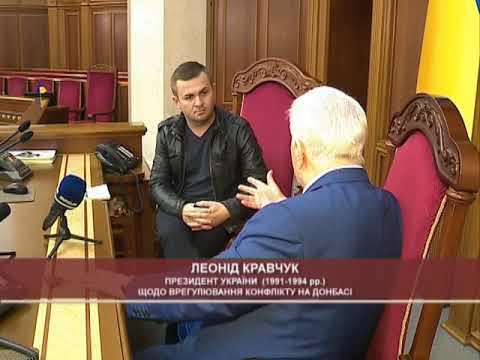 Леонид Кравчук не исключает федерализации Украины