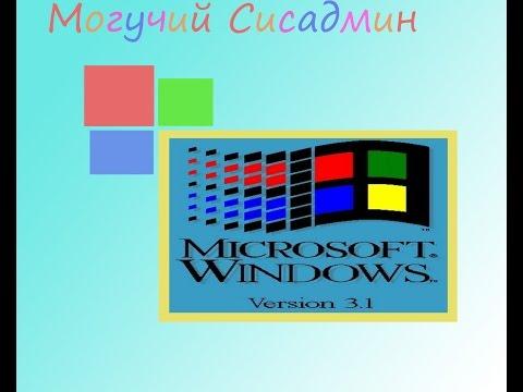 Как установить Windows 3.1