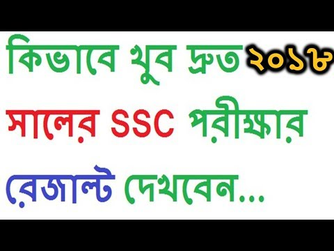 How to know ssc exam result 2017|Bd SSC result 2017|Bd all education board ssc result 2017