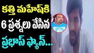 Video Prabhas Fan Six Questions to KathiMahesh | Prabhas Fan Counter to KathiMahesh | Latest Filmy Gossips MP3, 3GP, MP4, WEBM, AVI, FLV Januari 2018