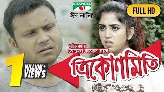 Trikonmiti | Eid Drama | Mishu Sabbir | Shahtaj | Tania Ahmed | Channel i TV