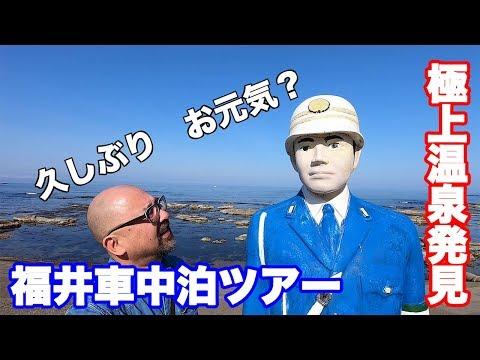 福井県No.1の温泉に入るため超寄り道旅〜軽キャン車中泊旅・ …