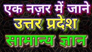 उत्तर प्रदेश सामान्य ज्ञान I Uttar pradesh G.K I उत्तर प्रदेश सामान्य जानकारी I UPPSC,UPSI,UPTET