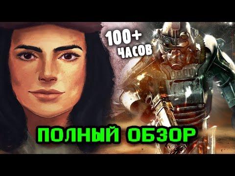 Обзор Fallout 4 после 100 часов игры