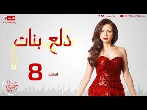 مسلسل دلع بنات - الحلقة ( 8 ) الثامنة - بطولة مى عز الدين - Dala3 Banat Series Episode 08 (видео)