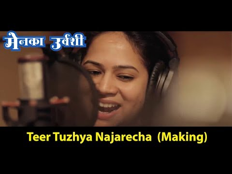 Video Tu.Ka.Patil 2018 | Teer Tuzhya Najarecha | Swapnil Bandodkar & Bela Shende | Music Rajesh Sarkate download in MP3, 3GP, MP4, WEBM, AVI, FLV January 2017