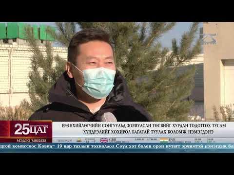 Х.Ганхуяг: Хэмнэлттэй горимоор явах санал гаргасан