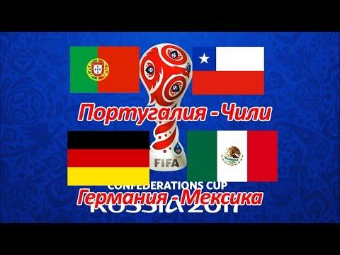 Португалия - Чили Германия - Мексика Прогноз на 28.06.17 | 29.06.17