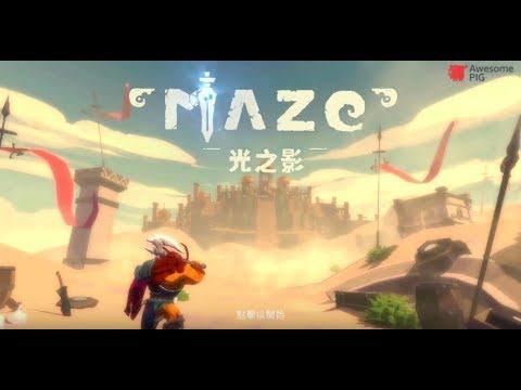 《MAZE:光之影》手機遊戲玩法與攻略教學!