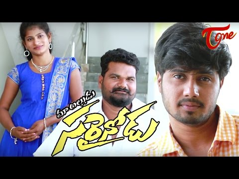 Maa Alludu SARRAINODU | New Telugu Short Film