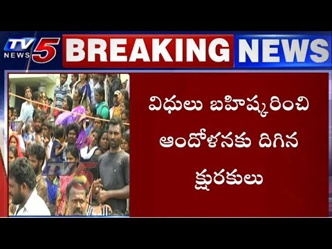 క్షురకుల ఆందోళనలతో ఇబ్బంది పడ్డ అమ్మవారి భక్తులు | Vijayawada | TV5 News