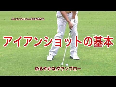 【中井学ゴルフレッスン】アイアン①打ち方の基本