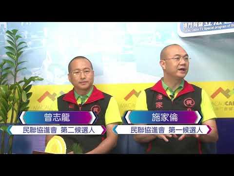 預告2017選戰917第五集A第9組民聯協 ...