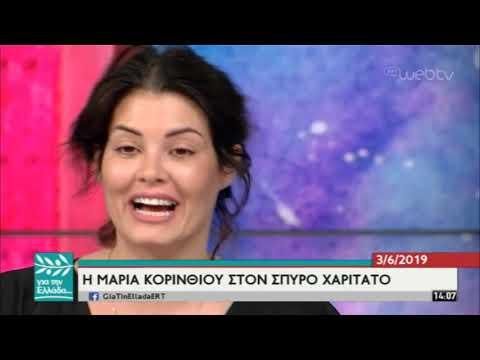Η Μαρία Κορινθίου στον Σπύρο Χαριτάτο | 03/06/2019 | ΕΡΤ