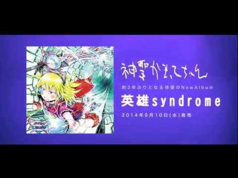 神聖かまってちゃん「英雄syndrome(初回限定盤)」スポット映像