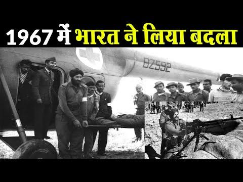 1962 के युद्ध का 1967 में चीन से भारत ने लिया था बदला How India Revenged 1962 War with China