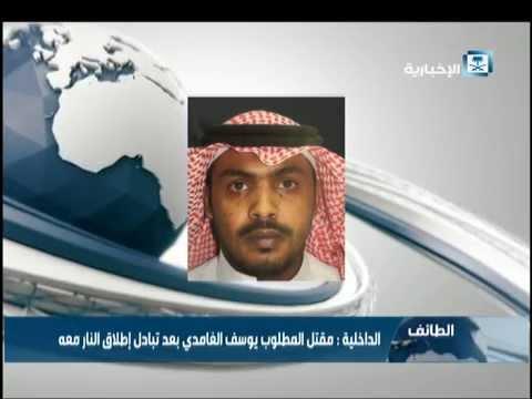 #فيديو :: تفاصيل قتل المطلوب يوسف الغامدي